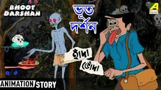 Hada Bhoda   হাঁদা ভোঁদা   Bhoot Darshan   Bangla Cartoon Video