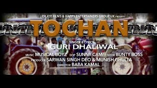 TOCHAN   OFFICIAL VIDEO   GURI DHALIWAL   LATEST PUNJABI SONG 2017