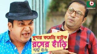 সুপার কমেডি নাটক - রসের হাঁড়ি | Rosher Hari | EP 62 | Dr Ejajul, AKM Hasan, Chitralekha Guho, Ahona
