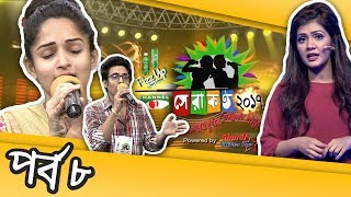 Shera Kontho 2017 | সেরা কণ্ঠ ২০১৭ | Episode 08 | Channel i TV
