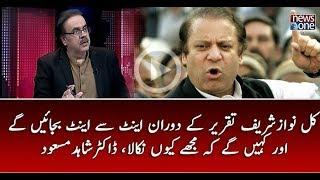 Kal #NawazSharif PMLN Kay Jalsy Main Eent se Eent Bajain Gay | Dr Shahid Masood