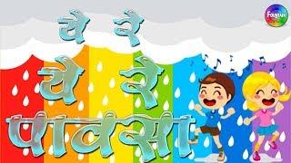 Marathi Badbad Geete Collection - Marathi kids song मराठी गाणी | ye re ye re pavasa tula deto paisa
