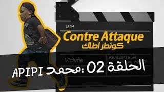 Camera cachée Contre Attaque Episode 02 كاميرا خفية كونطراطاك الحلقة