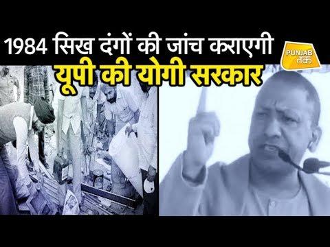 Xxx Mp4 1984 सिख दंगों की जांच कराएगी यूपी की योगी सरकार Punjab Tak 3gp Sex
