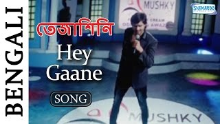 Hey Gaane - Superhit Bengali Song - Tejashini Song | Gourav | Dipen | Lipi
