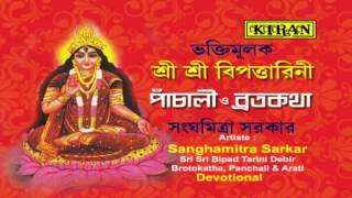 Bengali Devotional Song | Bipadtarini Maa | Sangamitra Sarkar | AUDIO SONG | Kiran