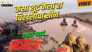 Baban Marathi Movie Making Video | Bhaurao Karhade I Bhausaheb Shinde I Gayatri Jadhav