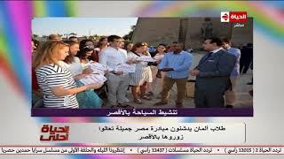 الحياة أحلي | طلاب ألمان يدشنون مبادرة مصر جميلة تعالو زرورها بالأقصر لتنشيط السياحة
