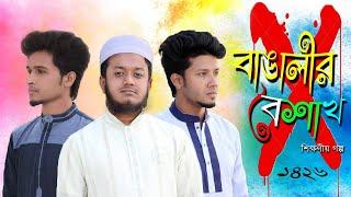 বাঙালীর বৈশাখ   Bangalir Boisakh   Bangla Islamic Shortfilm 2019   Sahazada Pabel
