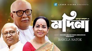 Madina | Bangla Natok | Humayun Ahmed | Ataour Rahman, Shamima Naznin
