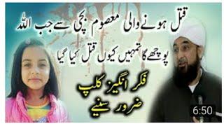 Zainab Murder And Kasour Waqiya bayan Raza Saqib mustafai