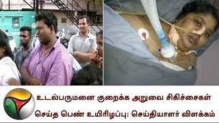 உடல்பருமனை குறைக்க அறுவை சிகிச்சைகள் செய்த பெண் உயிரிழப்பு: செய்தியாளர் விளக்கம்  Obesity , Chennai