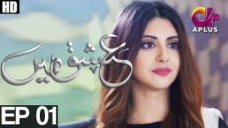 Yeh Ishq Hai -Ishq Mein- Episode 1 | Aplus ᴴᴰ - Best Pakistani Dramas