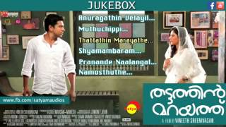 Thattathin Marayathu All Songs Audio Jukebox