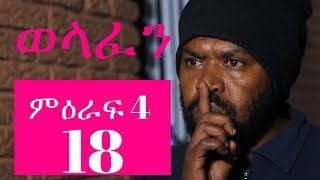 Welafen Drama Season 4 Part 18 - Ethiopian Drama