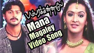 Bambara Kannaley Tamil Movie | Mana Magaley Video Song | Srikanth | Namitha