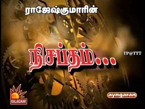 Rajesh Kumar Crime Novel Nisaptham HD February 9 2014