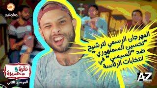 """المهرجان الرسمي لترشيح """"تحسين السمنهوري"""" ضد """"السيسي"""" في انتخابات الرئاسة"""