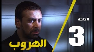 مسلسل الهروب الحلقة الثالثة  |  Alhoroub Episode 3