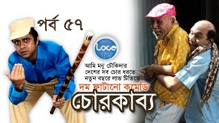 চোরদের নিয়ে মহাকাব্য । Bangla New Comedy Natok 2018 । Chor Kabbo । চোরকাব্য । 57 ATM Shamsujjaman