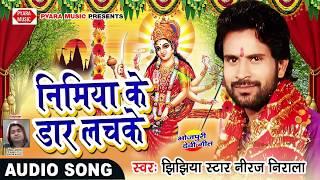 Niraj Nirala Hits SONG||निमियाँ के डार लचके || Nimiya Ke Daar Lachke || Bhojpuri Dj Song 2017