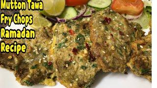 Mutton Tawa Fry Chops / Unique Way To Fry Mutton Chops / Ramadan Recipe By Yasmin