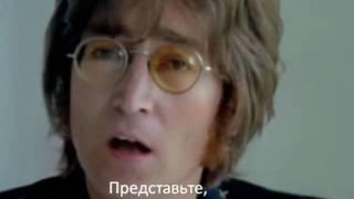 John Lennon - Imagine (русские субтитры)