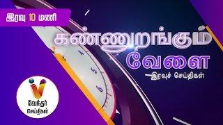 Night News 10.00 pm   (22/01/2017)