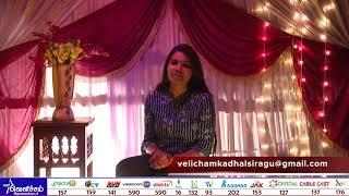 காதல் சிறகு | SUNDHAR - NISHA Love Story - Epi- 15 | VelichamTv Entertainment