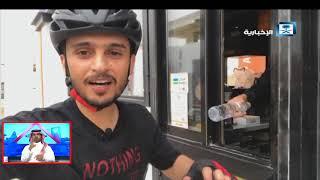 تجربة التجول بـ الدراجة في شوارع الرياض #الله_يعطيك_خيرها