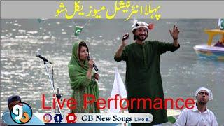 Jaik Khair Any Dunater || Live Performance of Majeed Ahmer & Abida Khanum at Attabad Lack 2018