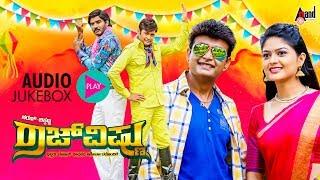 Rajvishnu   Kannada Audio Jukebox 2017   Sharan   Chikkanna   Vaibhavi   Arjun Janya   Ramu