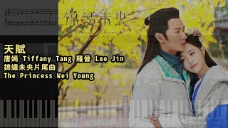 天賦, 唐嫣 Tiffany Tang 羅晉 Luo Jin 錦繡未央片尾曲 The Princess Wei Young (鋼琴教學) Synthesia 琴譜 Sheet Music