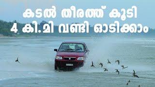 Muzhappilangad Drive in Beach Kannur - Kochi Goa Road Trip Part 4