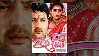 SUSHREE | New Nepali Full Movie 2016/2073 | Ft. Aaryan Sigdel & Ashika Tamang