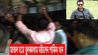 মাতাল' হয়ে তুলকালাম ঘটালেন শাকিব খান !চেয়ার ছুড়ে মাথা ফাটালেন নায়ক সায়মনের |News Updates Shakib Khan