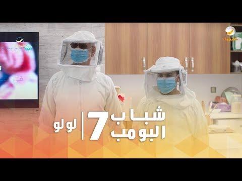 Xxx Mp4 مسلسل شباب البومب 7 الحلقه السابعة والعشرون لولو 4K 3gp Sex