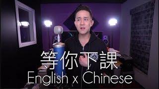 """""""等你下課"""" Chinese/English - Jay Chou (Jason Chen Cover)"""
