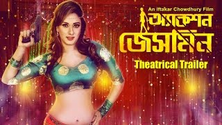 Action Jasmine (2015) | Theatrical Trailer | Bengali Movie | Bobby | Symon | Iftakar Chowdhury