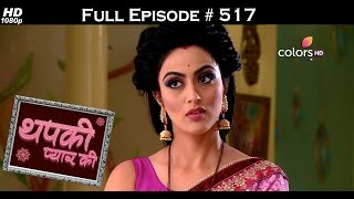 Thapki Pyar Ki - 13th December 2016 - थपकी प्यार की - Full Episode HD