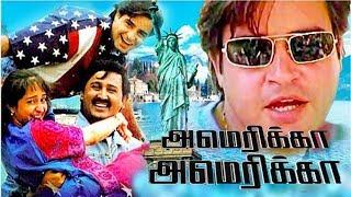 America America | Super Hit Movie | Ramesh Aravind | Mano Murthy | Nagathihalli Chandrashekhar