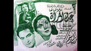 حصرياً   أحد مفقودات السينما فيلم عدو المرأة إنتاج 1946