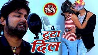 Ranjeet Singh का सबसे दर्द भरा गाना 2018 - टुटा दिल - Toota Dil - Bhojpuri Sad Song 2018 New