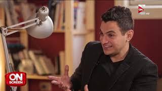 On screen - لقاء مع ادم عبد الغفار مبدع صناعة الأفيش السينمائي