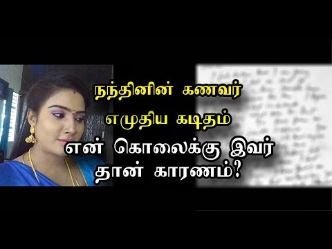 Serial actress nandhini husband write letter before suicide