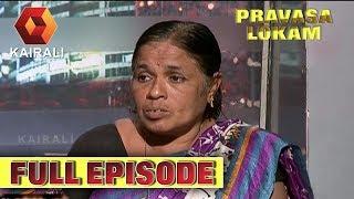Pravasalokam പ്രവാസലോകം   13th July 2018   Full Episode