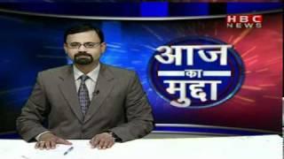 Aaj Ka mudda | unmarried politicians | HBC News