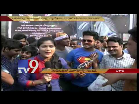 watch Khaidi No.150 a Mega bonanza for Chiru Fans - TV9