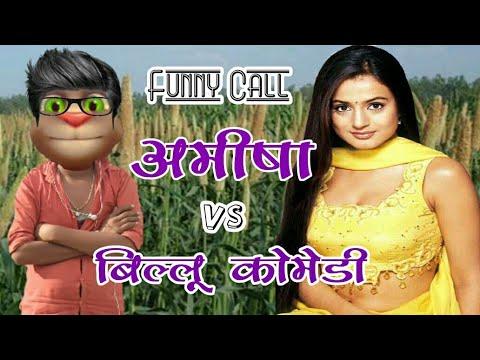 Xxx Mp4 अमीषा पटेल VS बिल्लू कोमेडी । Amisha Patel Vs Billu Funny Call Comedy Talking Tom Comedy MJO 3gp Sex