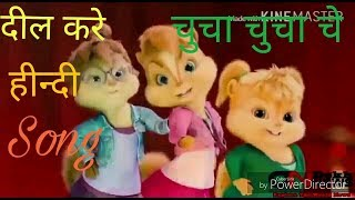 best bollywood song chipmunks version.😄😁😁😭
